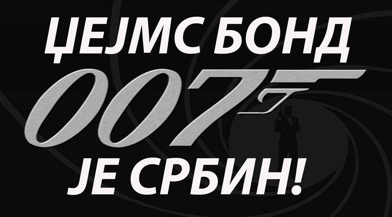 Бонд, Србин Џејмс Бонд, агент 007